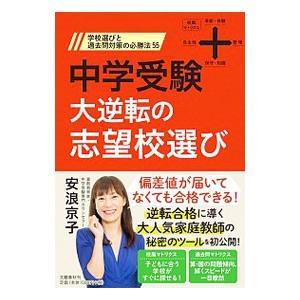 中学受験大逆転の志望校選び/安浪京子