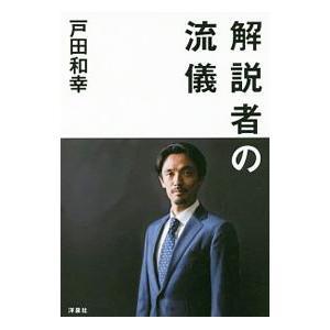 解説者の流儀/戸田和幸 netoff