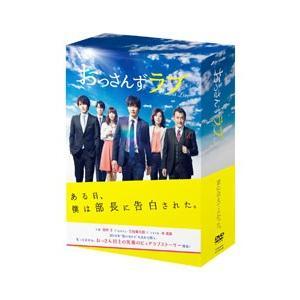 おっさんずラブ DVD-BOXの関連商品4