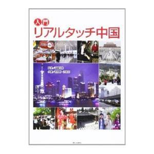■ジャンル:産業・学術・歴史 中国語・韓国語 ■出版社:朝日出版社 ■出版社シリーズ: ■本のサイズ...