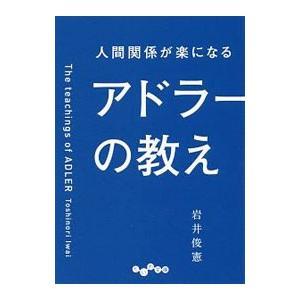 人間関係が楽になるアドラーの教え/岩井俊憲