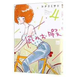 ■ジャンル:レディースコミック ■出版社:秋田書店 ■掲載紙:A.L.C.DX SELECTION ...