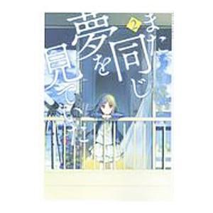 ■ジャンル:青年 ■出版社:双葉社 ■掲載紙:アクションコミックス 月刊アクション ■本のサイズ:B...