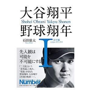 大谷翔平 野球翔年 1/石田雄太