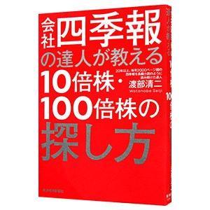 会社四季報の達人が教える10倍株・100倍株の探し方/渡部清二 netoff
