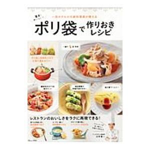 簡単!おいしい!ポリ袋で作りおきレシピ/川平秀一 netoff