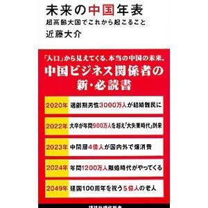 未来の中国年表/近藤大介
