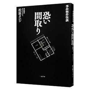 恐い間取り/松原タニシ