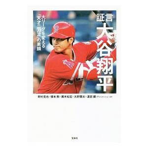 ■ジャンル:スポーツ・健康・医療 野球 ■出版社:宝島社 ■出版社シリーズ: ■本のサイズ:単行本 ...