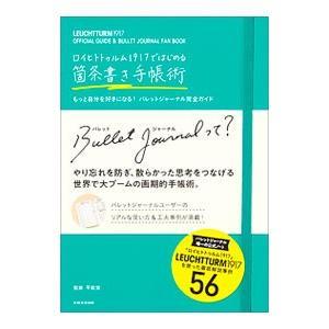 ロイヒトトゥルム1917ではじめる箇条書き手帳術/平和堂(1948〜)