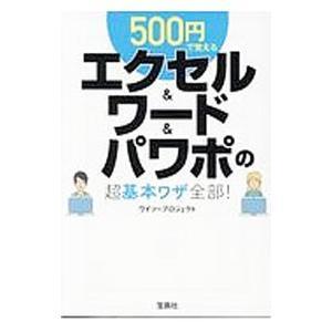 500円で覚えるエクセル&ワード&パワポの超基本ワザ全部!/ワイツープロジェクト