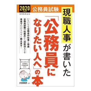 現職人事が書いた「公務員になりたい人へ」の本 2020年度版/大賀英徳