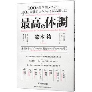 最高の体調/鈴木祐(1976〜)|netoff