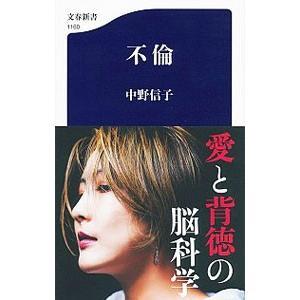 不倫/中野信子(神経科学)|netoff