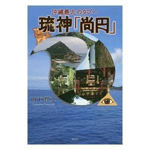 沖縄最大のタブー琉神(ドラゴンキング)「尚円」/山下智之
