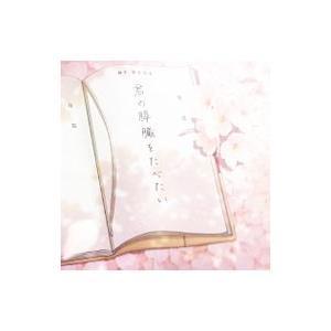劇場アニメ「君の膵臓をたべたい」Original Soundtrack|netoff