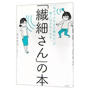 「繊細さん」の本/武田友紀