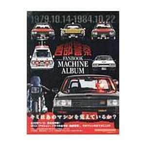 西部警察FANBOOK MACHINE ALBUM/モーターマガジン社|netoff