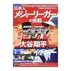 日本人メジャーリーガーの挑戦/宝島社