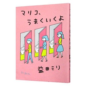 マリコ、うまくいくよ/益田ミリ|netoff