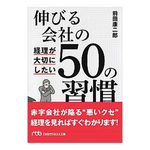 伸びる会社の経理が大切にしたい50の習慣/前田康二郎