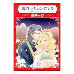 鷹の王とシンデレラ/高井みお netoff