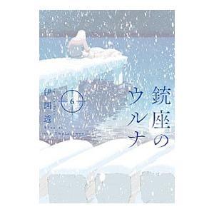 銃座のウルナ 6/伊図透