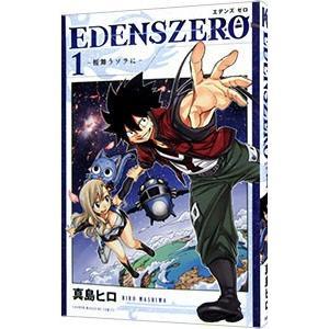 EDENS ZERO 1/真島ヒロ|netoff