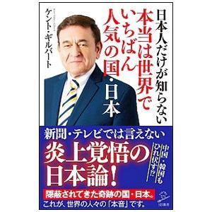 なぜ日本人は自国が「世界でいちばん人気がある」と思うことができないのか? 食文化、ものづくり、おもて...
