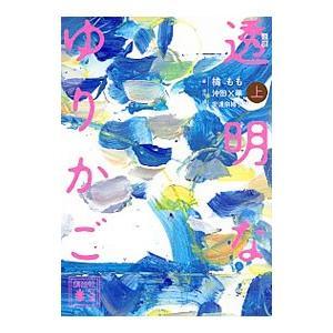 小説透明なゆりかご 上/沖田×華
