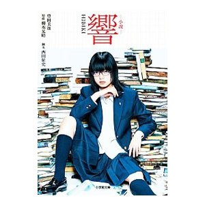 小説響−HIBIKI−/柳本光晴