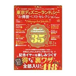 東京ディズニーランド&シーの得する「裏技」を徹底紹介。35周年イベント徹底攻略、ディズニーの達人・吉...