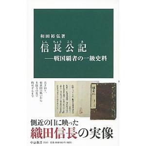 信長公記−戦国覇者の一級史料−/和田裕弘