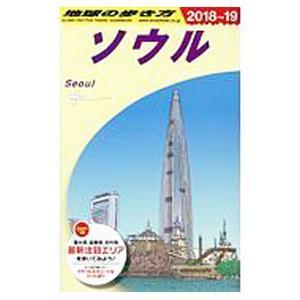 地球の歩き方 D38/ダイヤモンド・ビッグ社