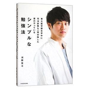 ■ジャンル:教育・福祉・資格 教育その他 ■出版社:KADOKAWA ■出版社シリーズ: ■本のサイ...