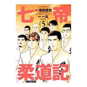 七帝柔道記 5/一丸