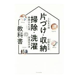 片づけ・収納・掃除・洗濯の教科書/エクスナレッジ