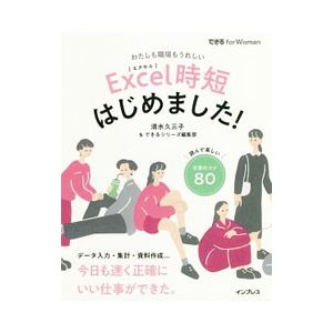 Excel時短はじめました!/清水久三子