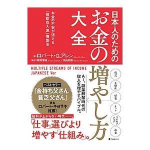 日本人のためのお金の増やし方大全/AllenRobert G. netoff