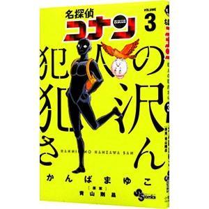 名探偵コナン 犯人の犯沢さん 3/かんばまゆこ|netoff
