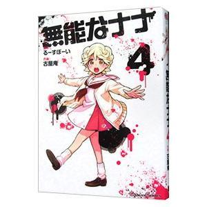 ■ジャンル:少年 ■出版社:スクウェア・エニックス ■掲載紙:ガンガンコミックス ■本のサイズ:B6...