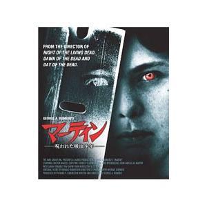 Blu-ray/ジョージ・A・ロメロ追悼企画 マーティン 呪われた吸血少年 特別版