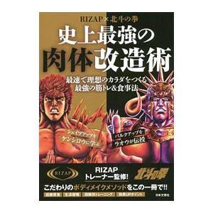 RIZAP×北斗の拳 史上最強の肉体改造術/RIZAP株式会社