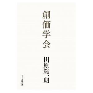 創価学会/田原総一朗|netoff