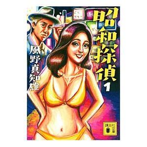 おっさん探偵・熱木地潮に、テレビ局の友人から特番「昭和探偵」に協力してくれとの依頼が舞い込む。お題は...
