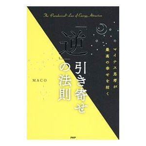 「逆」引き寄せの法則/MACO(1970〜)