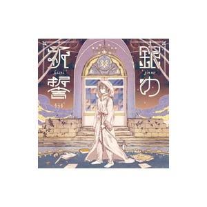 そらる/銀の祈誓(初回限定盤A)