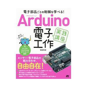 Arduino電子工作実践講座/福田和宏|netoff