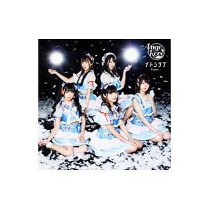 Ange☆Reve/イトシラブ〜Lune〜