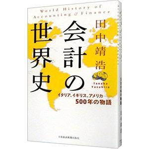 会計の世界史/田中靖浩 netoff